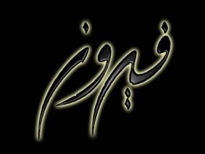 kaligrafi fairuz